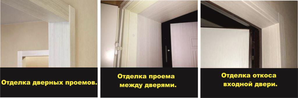 Облагораживания дверного проема своими руками